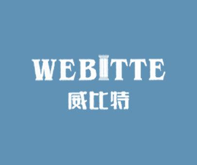威比特-WEBITTE