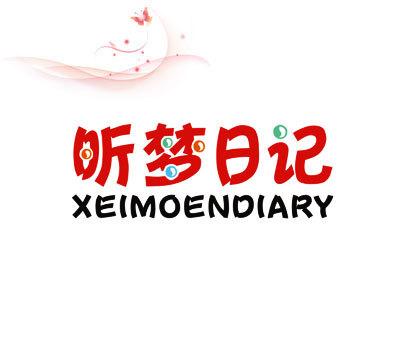 昕梦日记-XEIMOENDIARY