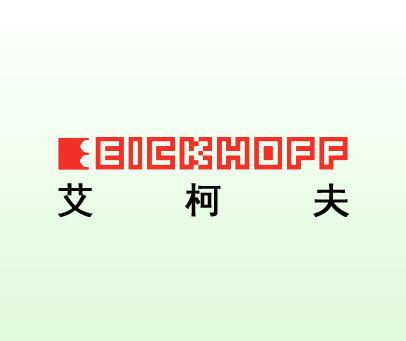 艾柯夫-EICKHOFF