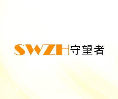 守望者-SWZH