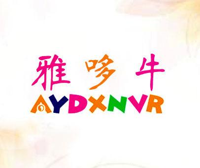 雅哆牛-AYDXNVR