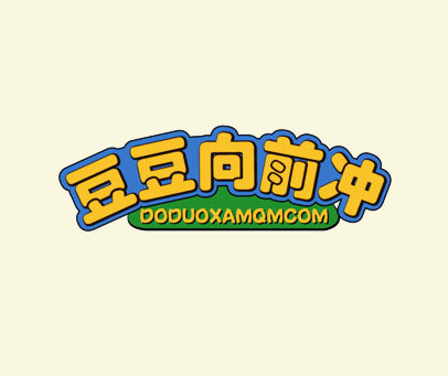 豆豆向前冲-DODUOXAMQMCOM