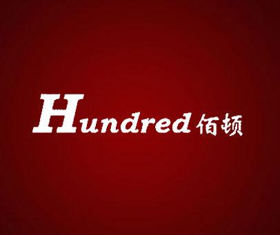 佰顿-HUNDRED