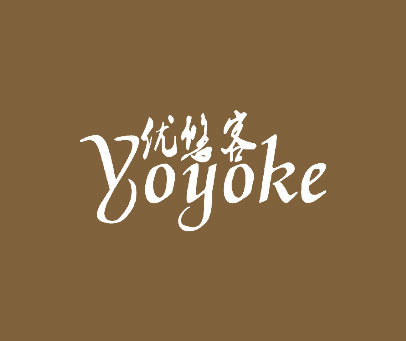 YOYOKE-优悠客