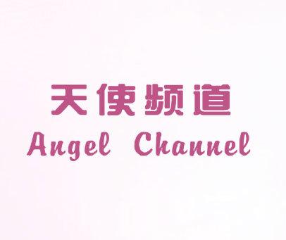天使频道-ANGEL-CHANNEL