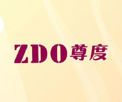 尊度-ZDO
