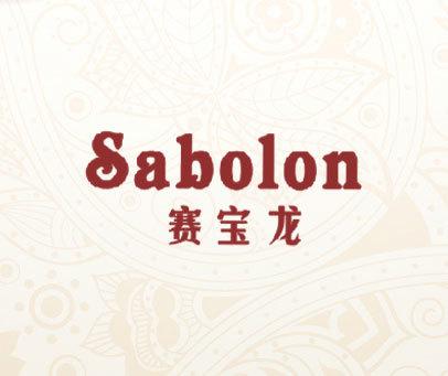 赛宝龙-SABOLON