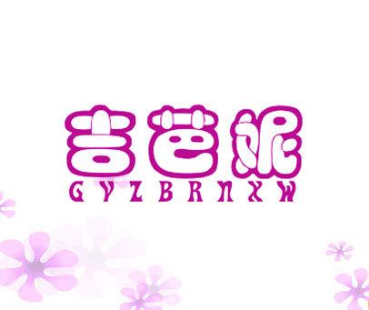 吉芭妮-GYZBRNXW