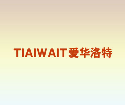 爱华洛特-TIAIWAIT