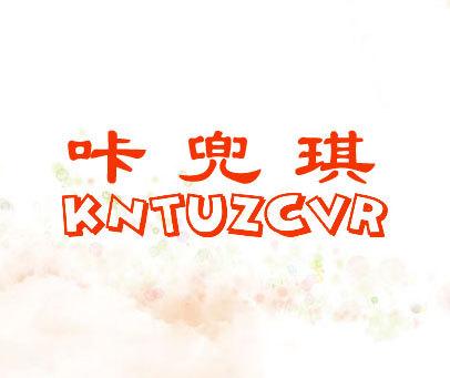 咔兜琪-KNTUZCVR