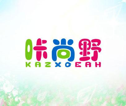 咔尚野-KAZXOEAH