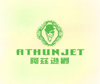 阿兹逊爵-ATHUNJET