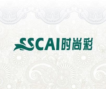 时尚彩-SSCAI