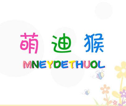 萌迪猴-MNEYDETHUOL