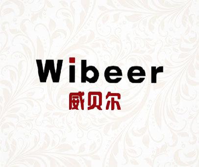 威贝尔-WIBEER