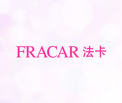 法卡-FRACAR