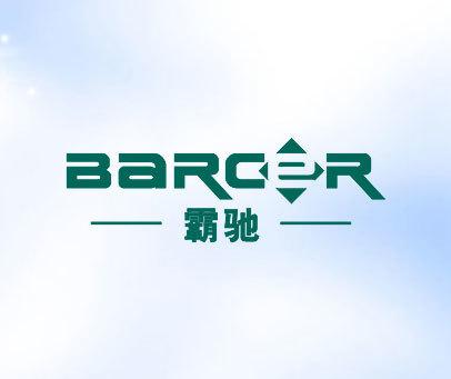 霸驰-BARCER