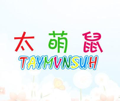 太萌鼠-TAYMVNSUH