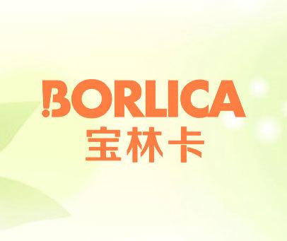 宝林卡-BORLICA