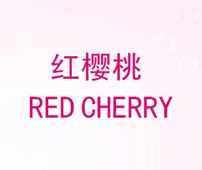 红樱桃-RED-CHERRY