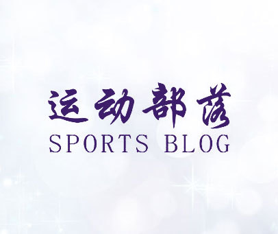 运动部落-SPORTS-BLOG
