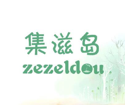 集滋岛-ZEZELDOU