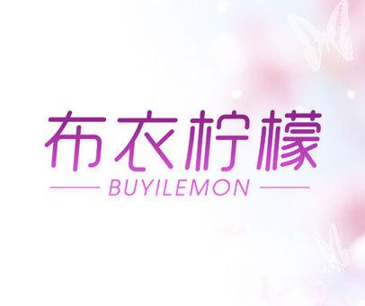 布衣柠檬-BUYILEMON