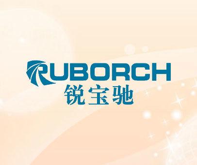 锐宝驰-RUBORCH