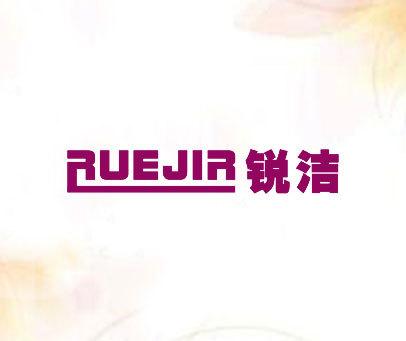 锐洁-RUEJIR