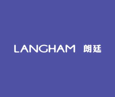 朗廷-LANGHAM