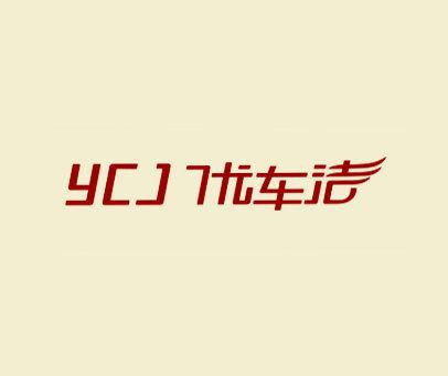 优车洁-YCJ