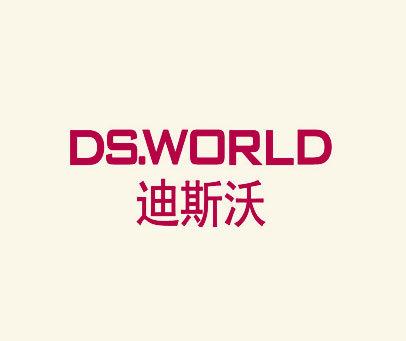 迪斯沃-DS.WORLD