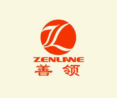 善领-ZENLANE-ZL