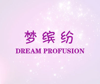 梦缤纷-DREAM PROFUSION