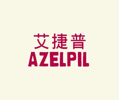 艾捷普-AZELPIL