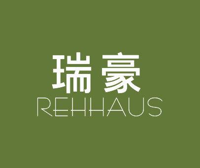 瑞豪-REHHAUS
