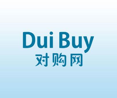 对购网-DUI-BUY
