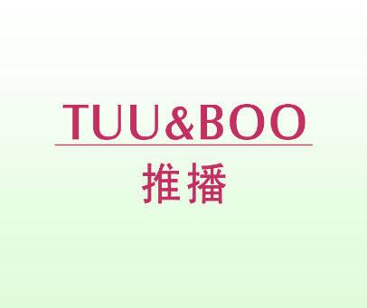 推播-TUU&BOO