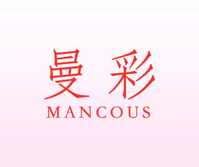 曼彩-MANCOUS