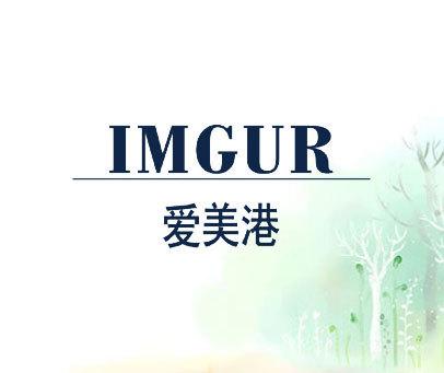 爱美港-IMGUR