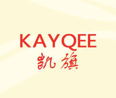 凯旗-KAYQEE
