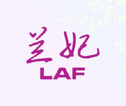 兰妃-LAF