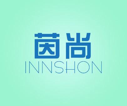 茵尚-INNSHON