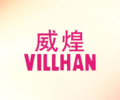 威煌-VILLHAN