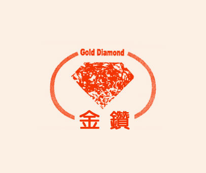 GOLD-DIAMOND-金钻