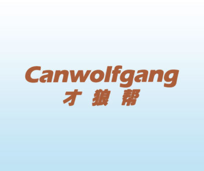 才狼帮-CANWOLFGANG