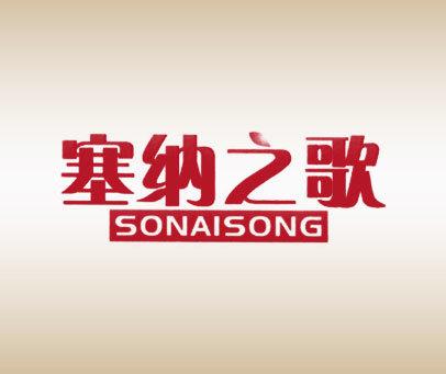 塞纳之歌-SONAISONG