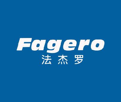 法杰罗-FAGERO