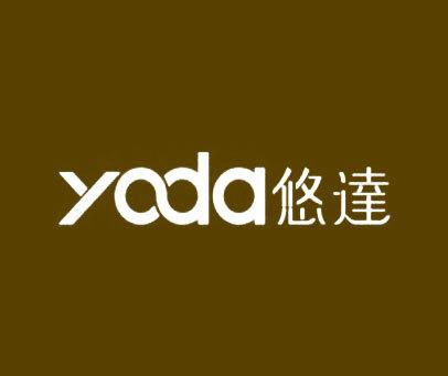 悠达-YODA