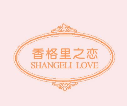 香格里之恋-SHANGELI LOVE